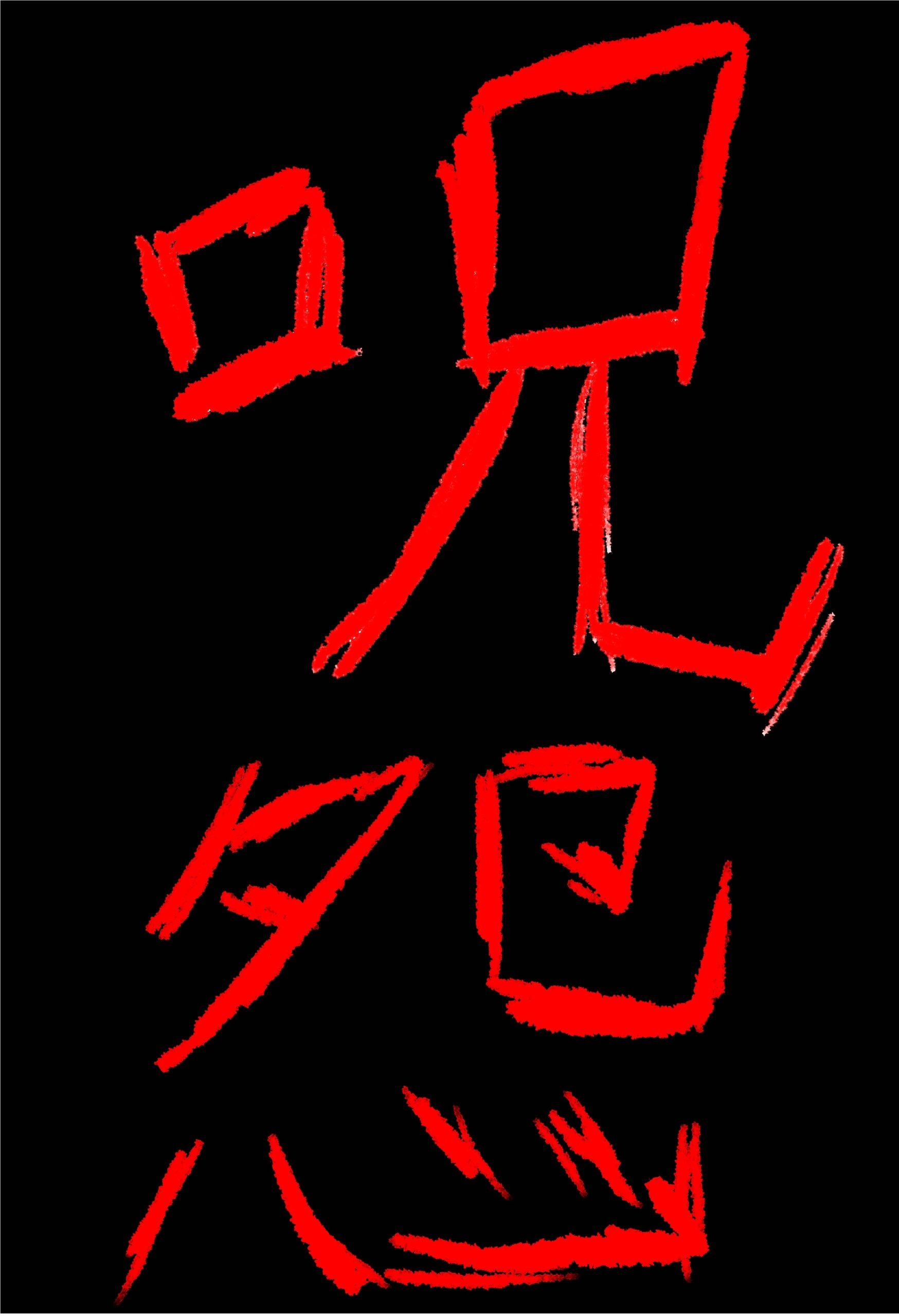 呪怨-Juon-.2