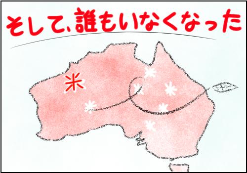 オーストラリアのコロナ