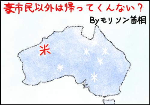 オーストラリアはコロナ